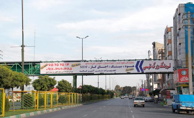 تبلیغات محیطی در شهریار